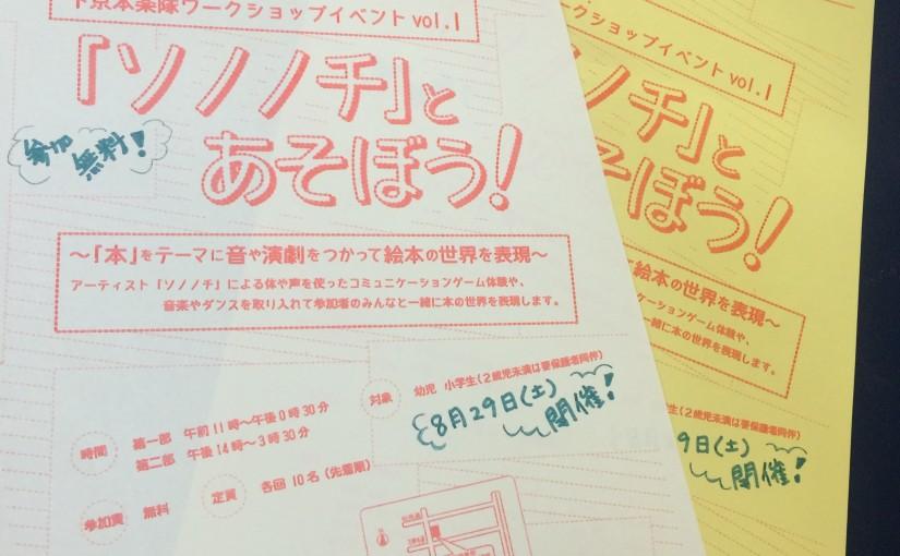 イベント出演のお知らせ:ソノノチとあそぼう!